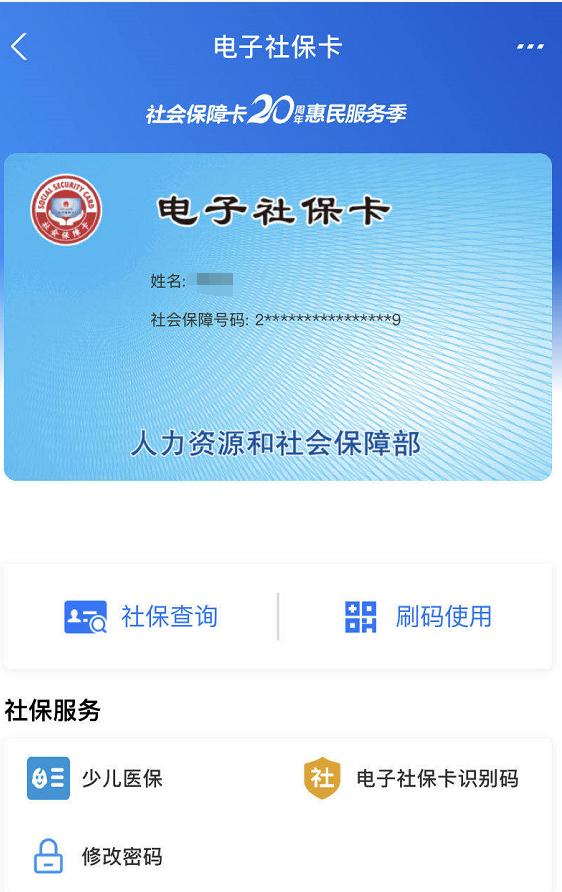 社保卡绑定2.png